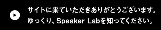 Speaker Labをもっと知ってください。