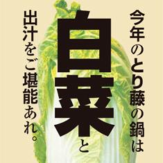 torifuji_top